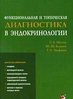 С. Б. Шустов, Ю. Ш. Халимов, Г. Е. Труфанов Функциональная и топическая диагностика в эндокринологии