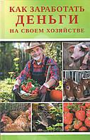 Ткаченко И. Как заработать деньги на своём хозяйстве.