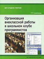 Р. Р. Сулейманов Организация внеклассной работы в школьном клубе программистов