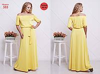 Длинное нарядное платье большие размеры