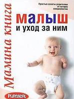 Джеми Лоер, Джен Мейерс Мамина книга. Малыш и уход за ним