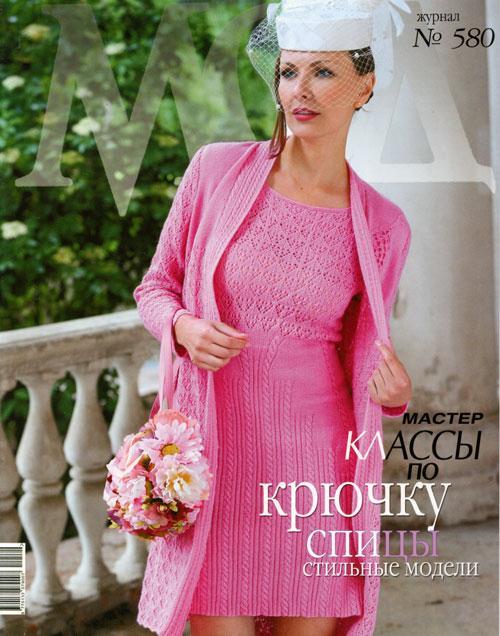 """Журнал по вязанию. """"Журнал мод"""" № 580"""