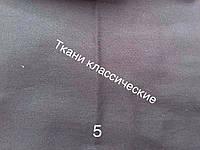 Коттон 5