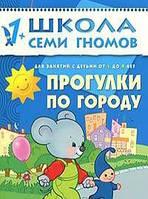 Дарья Денисова Прогулки по городу. Для занятий с детьми от 1 до 2 лет