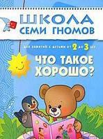 В. Маяковский Что такое хорошо? Для занятий с детьми 2-3 лет