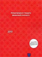 Международные стандарты финансовой отчетности 2010