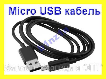 Кабель Micro USB универсальный usb, фото 2