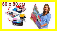 Вакуумный пакет Space Bag 60 Х 80 см