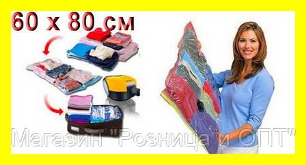 Вакуумный пакет Space Bag 60 Х 80 см, фото 2