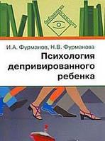 И. А. Фурманов, Н. В. Фурманова Психология депривированного ребенка