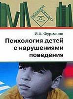 И. А. Фурманов Психология детей с нарушениями поведения