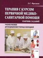 Л. С. Фролькис Терапия с курсом первичной медико-санитарной помощи