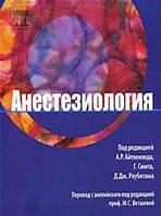 Под редакцией А. Р. Айткенхеда, Г. Смита, Д. Дж. Роуботама Анестезиология