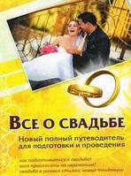 Андрей Шляхов Все о свадьбе. Новый полный путеводитель для подготовки и проведения