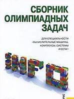 Сборник олимпиадных задач для специальности `Вычислительные машины, комплексы, системы и сети`