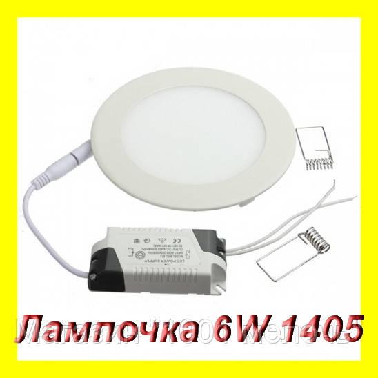 Лампочка LED LAMP 6W Врезная круглая 1405