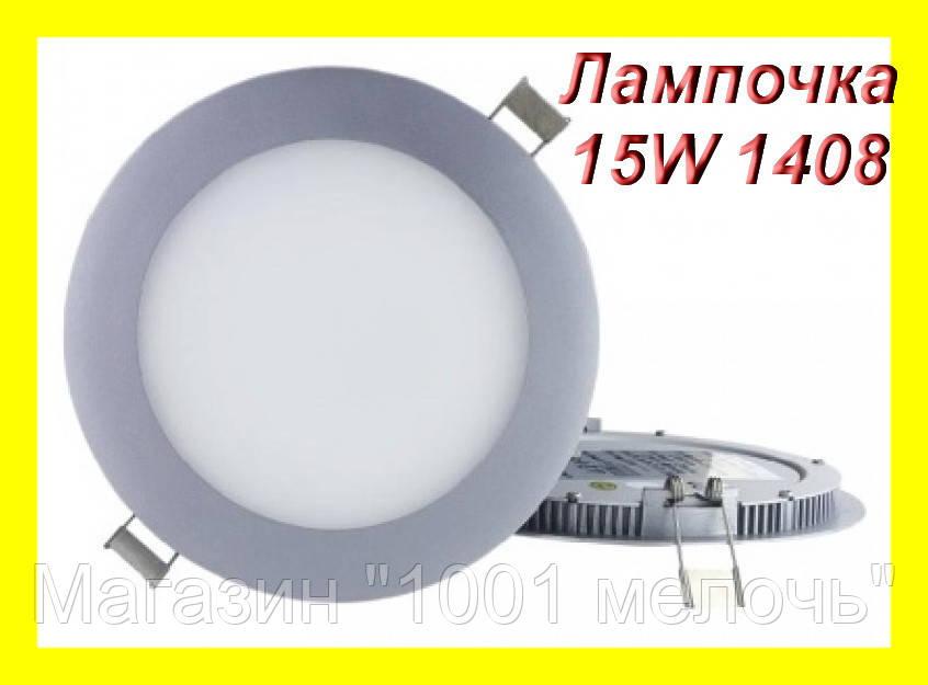 Лампочка LED LAMP 15W Врезная круглая 1408