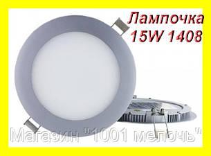 Лампочка LED LAMP 15W Врезная круглая 1408, фото 2