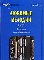 Любимые мелодии. Репертуар баяниста (аккордеониста). Выпуск 2