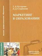 Г. Д. Бухарова, Л. Д. Старикова Маркетинг в образовании