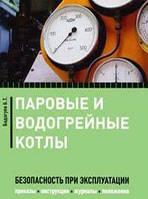 Б. Т. Бадагуев Паровые и водогрейные котлы. Безопасность при эксплуатации. Приказы, инструкции, журналы, положения