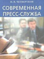 Н. В. Четвертков Современная пресс-служба