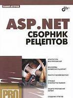 Павел Агуров ASP.NET. Сборник рецептов (+ CD-ROM)