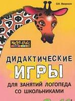 О. Н. Яворская Дидактические игры для занятий логопеда со школьниками 7-11 лет