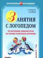 О. Г. Ивановская, Л. Я. Гадасина, С. Ф. Савченко Занятия с логопедом по обучению связной речи на основе разрезных картинок. Для детей 6-7 лет