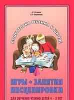 А. Н. Корнев, А. С. Авраменко Игры, занятия, инсценировки для обучения чтению детей 4-5 лет
