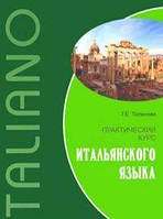 Т. Е. Тюленева Практический курс итальянского языка