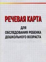 М. А. Илюк, Г. А. Волкова Речевая карта для обследования ребенка дошкольного возраста с общим недоразвитием речи