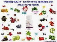 Форевер Дейли (витамины на каждый день)