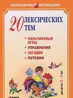 20 лексических тем. Пальчиковые игры, упражнения, загадки, потешки. Для детей 2-3 лет