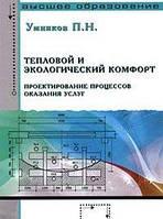 П. Н. Умняков Тепловой и экологический комфорт. Проектирование процессов оказания услуг