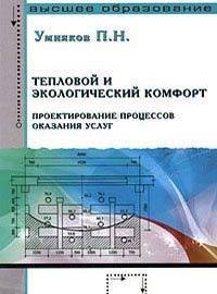 П. Н. Умняков Тепловой и экологический комфорт. Проектирование процессов оказания услуг - Книжный магазин Bookmart в Киеве