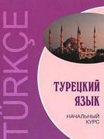 В. Г. Гузев, О. Дениз-Йылмаз, Х. Махмудов-Хаджиоглу, Л. М. Ульмезова Турецкий язык. Начальный курс