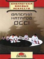 Валерий Натаров Осс! 20 лет в каратэ