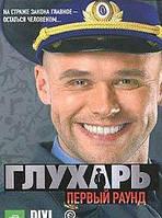 Иван Зарубин Глухарь. Первый раунд