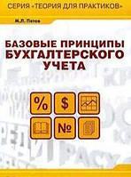 М. Л. Пятов Базовые принципы бухгалтерского учета