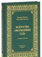 Гертруда Джекилл, Кристофер Хьюссей Искусство оформления сада
