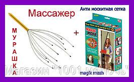 Анти москитная сетка штора на магнитах и массажер Мурашка в подарок!