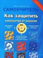 М. М. Вулф, Н. Т. Разумовский, Р. Г. Прокди Как защитить компьютер от вирусов (+ DVD-ROM)