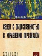 В. М. Маслова Связи с общественностью в управлении персоналом