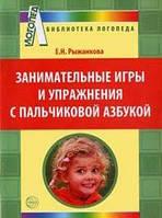 Е. Н. Рыжанкова Занимательные игры и упражнения с пальчиковой азбукой