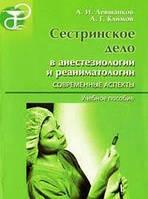 А. И. Левшанков, А. Г. Климов Сестринское дело в анестезиологии и реаниматологии. Современные аспекты