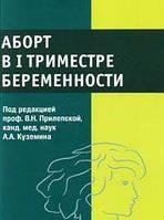 Под редакцией В. Н. Прилепской, А. А. Куземина Аборт в I триместре беременности
