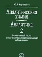 Ю. Я. Харитонов Аналитическая химия (аналитика). В 2 книгах. Книга 2. Количественный анализ. Физико-химические (инструментальные) методы анализа