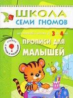 Дарья Денисова Прописи для малышей. Для занятий с детьми от 3 до 4 лет