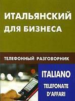 Н. О. Титкова Итальянский для бизнеса. Телефонный разговорник / Italianotelefonate d`affari